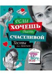 Книга для девочек Если хочешь быть счастливой изд. Махаон
