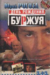 День рождения буржуя Юрий Рогоза