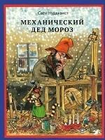 Петсон и Финдус - в наличии на русском языке.