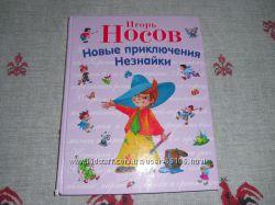 Детские книги - 2