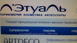 Заказы с сайта letu. ua с 30 ПРОЦЕНТНОЙ скидкой