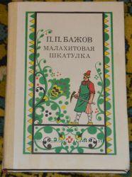 книги советской эпохи произведения вечны