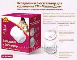 Вкладыши лактационные в бюстгальтер ТМ Мамин Дом для кормящих мамочек