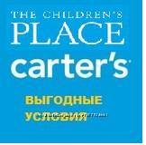 Skip Hop, Carters , OshKosh, Childrens Place. Выкуп под минус