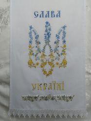 Вышитый рушнык Герб, Слава Украине