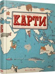 Книга Карти. Мізелінських видавництво Старого Лева