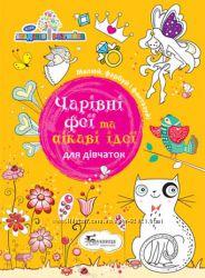 Новинка супер- книга для принцес розвиток на всі 100 безкоштовна пересилка