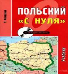 Польский язык репетиторство, перевод