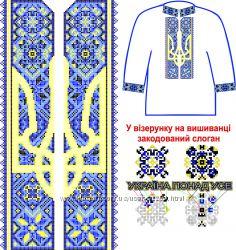 схема заготовки мужской вышиванки