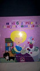 дитячі книжки в асортименті