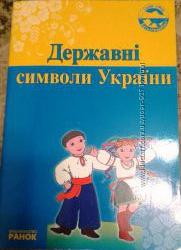 Серия книг Конституция, символика, города, праздники