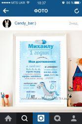 Постер достижений для мальчика и девочки