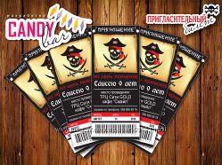 Пригласительный Билет Пиратская Вечеринка