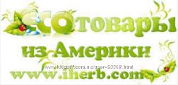 Совместные покупки на любимых сайтах - IHERB под 0, вес 20 центов за 1 грамм