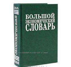 Большой экономический словарь