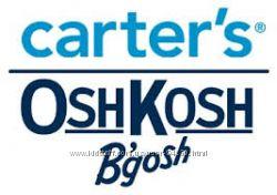 Покупаю с Carters и OshKosh
