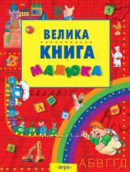 Развивающие книги и учебники