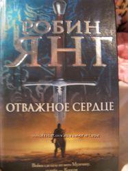 Продается книга Робинг Янг Отважное сердце