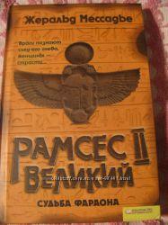 Продается книга Жеральд Мессандье Рамсес II Великий Судьба фараона