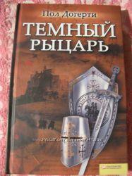 Продается книга Пол Догерти Темный рыцарь