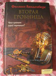 Продается книга Филипп Вандерберг Вторая гробница