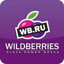 Wildberries -есть всё