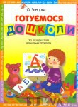 Детские книги  от года до 10