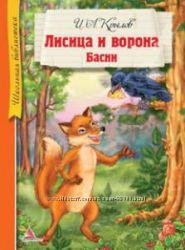 Куплю книжку Ворона и лисица