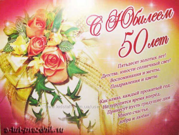 Поздравления на юбилей 50 лет женщине