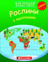 География с наклейками для детей