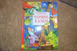 Новые книги издательства Махаон на украинском языке