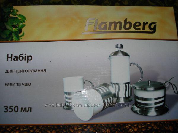 Набором для приготовления кофе и чая