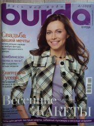 Журналы Burda 2008-2009 часть 1