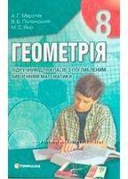 Продам учебник с углубленным изучение математики