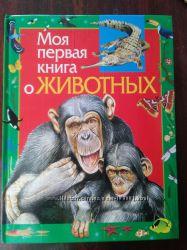 Наши детские книги.
