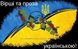 Українською проза та вірші в мене також виходять негірші