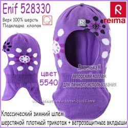 Рейма Зима  теплые шерстяные шлемы на хлопковой подкладке для девочек