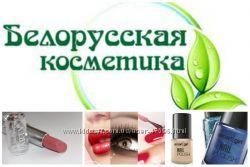 Предлагаю СП белорусской косметики ведущих фирм