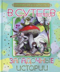 Книги от изд. АСТ в рис. Сутеева В. Г.