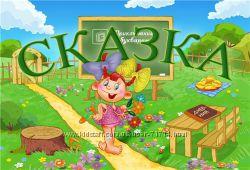 Детский центр раннего развития Сказка