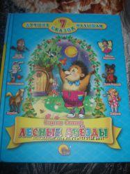 Книги детские -много новых, предлагайте цены
