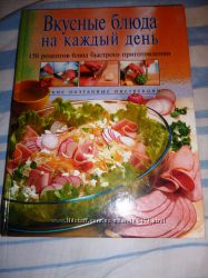 Кулинарная книга Вкусные блюда 150рецептов Эксмо