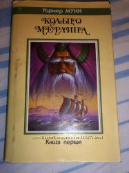 фэнтези Северо-запад и другие фантастические книги