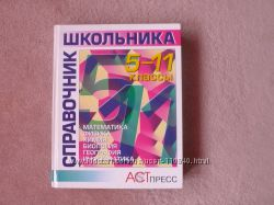 Справочник для школьников 5-11кл. изд. 2004г.