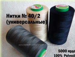 Нитки  40 Nitanex универсальные