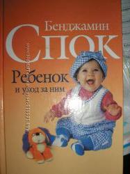 Книги Спок, Гид по беременности, Нестайко