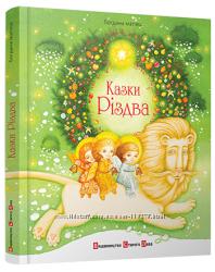 Детские книги издательства Старый Лев