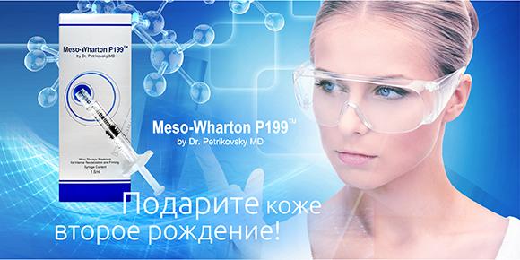 Биоревитализация Meso-Wharton, США