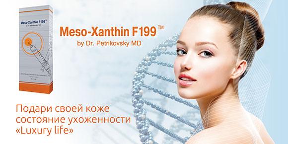 Биоревитализация Meso-Xanthin, США
