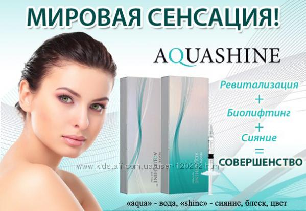 Биоревитализация Aquashine Аквашайн